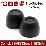 Comply TrueGrip™ Pro for Sony 藍芽耳機 耳棉 耳塞 WF-1000XM3 | 金曲音響