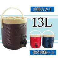 【第二代】不鏽鋼保溫保冷茶桶(13L)-多色可選