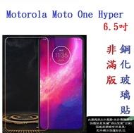 【9H玻璃】Motorola Moto One Hyper 6.5吋 非滿版9H玻璃貼 硬度強化 鋼化玻璃 疏水疏油