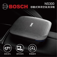 BOSCH博世/車用空氣淨化器/(車用空氣清淨機、空氣清淨機)NS300