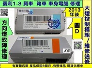 中華 MCGIC 菱利 1.3 車身電腦 2013-(勝弘汽車) 方向燈閃光器 故障修理 大燈 燈光 控制模組 維修