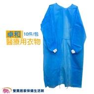 卓和 成人拋棄式隔離衣 10入/包 醫療用衣物 醫療用隔離衣 一次性防護衣 反穿隔離衣 醫用無紡布藍色手術衣 防護衣