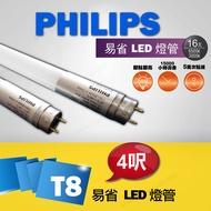 商業首選 飛利浦LED T8燈管 4呎 16W 日光燈 層板燈 支架燈 輕鋼架 間接照明 CNS認證