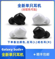 【欣欣愛購】三星Galaxy Buds+充電盒\/單耳\/耳塞梢數據線\/耳廓套 單耳補配buds