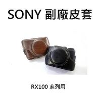 SONY RX100VI RX100M6 RX100 M5 M4 M3 M2 相機皮套 附背帶 保護套 酷BEE