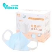 友你立體醫用兒童口罩 台灣製 (盒裝50入)