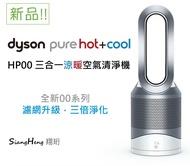 三月底前購買再贈一個濾網(價值3000元)隨貨贈送免登錄 [恆隆行公司貨] Dyson Pure Hot+Cool 三合一涼暖空氣清淨機HP00 (白銀色)