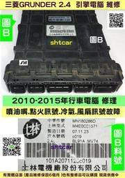 三菱 GRUNDER 2.4 引擎電腦維修 2009- MN180286D ECM ECU 行車電腦 維修 修理