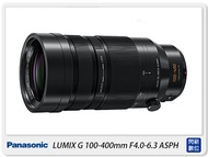 【APP領券最高現折$2,000】Panasonic LUMIX G 100-400mm F4.0-6.3(100-400,公司貨)