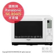 日本代購 空運 Panasonic 國際牌 NE-BS605 水波爐 蒸氣 微波爐 烘烤爐 26L 白色 蒸氣烤箱