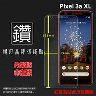 鑽石螢幕保護貼 Google 谷歌 Pixel 3a XL G020B 保護貼 軟性 鑽貼 鑽石膜 鑽石保護貼 保護膜 手機膜