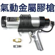 台灣製造 氣動膠槍 金屬材質耐用不變形 矽利康槍 工具槍 Silicon 矽膠 Cartridge 矽利康 硬管 接著劑