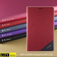 【嚴選外框】 華為 MediaPad M5 10.8 CITY BOSS 磨砂 側掀 側扣 側立 皮套