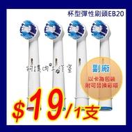 副廠 德國 百靈 歐樂B EB20 Oral-B 軟毛杯型彈性 刷頭 EB20-2 電動牙刷頭 通用 EB17 T12