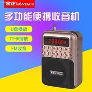 Radio multifunction card recitation machine, repeat player, opera old big screen radio, high volume