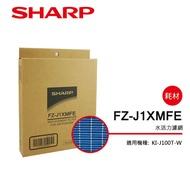 SHARP 夏普 KI-J100T-W專用水活力增強濾網 FZ-J1XMFE