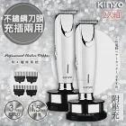 【KINYO】充插兩用雕刻專業電動理髮器/剪髮器(HC-6810)鋰電/快充/長效(2入組)