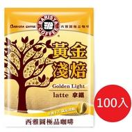 西雅圖咖啡黃金淺焙拿鐵三合一咖啡21g(100入)(袋裝)(即期良品)冷熱皆宜