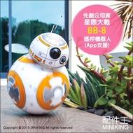 【配件王】現貨 先創公司貨 星際大戰:原力覺醒 STAR WARS BB-8 BB8 遙控智能機器人