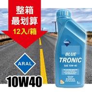 ARAL 亞拉 10W40 合成機油BLUE TRONIC SAE(12罐/箱)