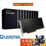 Leadtek麗臺 NVIDIA RTX A4000 16G 24.2cm/繪圖卡/顯示卡/原價屋