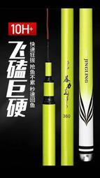 [休閒客釣具]全新高品質碳纖維暴力王正8H福壽竿.鯉竿9~15尺(送尾1)