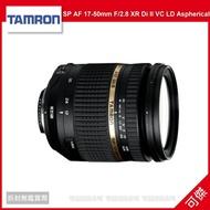 可傑 Tamron SP AF 17-50mm F/2.8 XR Di II VC LD Aspherical [IF] B005 公司貨 For NIKON