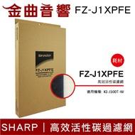 SHARP 夏普 FZ-J1XPFE 高效活性碳過濾網 適用KI-J100T-W | 金曲音響