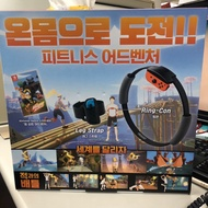 Switch任天堂 健身環大冒險 韓版 現貨