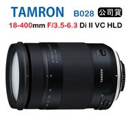 Tamron 18-400mm F3.5-6.3 Di II VC HLD B028騰龍(公司貨)