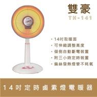 雙豪 14吋 2段速定時鹵素式電暖器 TH-141