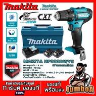 (Promotion+++) MAKITA HP333DWYE, DF333DWYE สว่านกระแทกไร้สายและไขควงไร้สาย พร้อมอุปกรณ์ MAKITA รุ่นใหม่ ของแท้ พร้อมส่ง 12v ราคาถูก สว่าน ไร้ สาย สว่าน ไฟฟ้า ดอก สว่าน เจาะ ปูน สว่าน โรตารี่