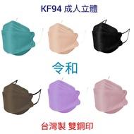 令和 KF94 3D 魚形 魚嘴 韓式 顯小臉 成人立體 兒童立體 醫療口罩 現貨公司貨附電子發票 10片/盒 台灣製造
