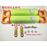 鋰鐵電池40152太陽能電瓶露營電瓶、汽車啟動電瓶、電動車電瓶UPS不斷電多功能鋰鐵電池