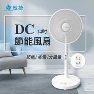 威技日本馬達14吋 DC日本直流電風扇 定時變頻7葉片 DC扇 靜音節能