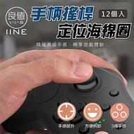 現貨 良值 搖桿輔助海綿圈🎮手感提升 搖桿海綿圈 Switch Ps5 防磨擦 NS 配件 保護圈 台灣發貨 定位海綿圈