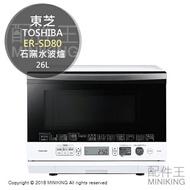日本代購 空運 TOSHIBA 東芝 ER-SD80 石窯 過熱水蒸氣 水波爐 蒸氣烤箱 26L 白色 烘烤爐