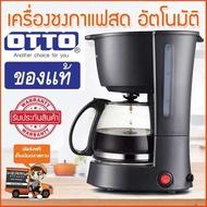 Promotion!!เครื่องทำกาแฟสด เครื่องชงกาแฟสด เครื่องทำกาแฟ อุปกรณ์ร้านกาแฟ เครื่องชงกาแฟราคา เครื่องชงกาแฟotto รุ่น HFU-024สินค้ามีจำนวนจำกัด