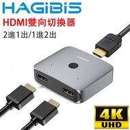 HAGiBiS HDMI 二進一出/一進二出4K雙向多媒體切換器