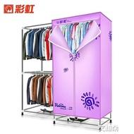 烘乾機速乾衣烘衣機乾衣機省電雙層暖風乾機衣服小型烘乾器     艾維朵DF