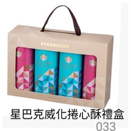 星巴克禮盒,星巴克威化捲心酥禮盒,星巴克捲心酥禮盒,星巴克咖啡捲心酥