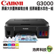 Canon PIXMA G3000原廠大供墨無線複合機 搭原廠墨水四色一組