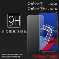 超高規格強化技術 ASUS 華碩 ZenFone 7 ZS670KS/7 Pro ZS671KS I002D 鋼化玻璃保護貼 9H 螢幕保護貼 鋼貼 鋼化貼 玻璃貼 保護膜
