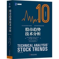 股市趨勢技術分析(原書第10十版)股票操盤圣經 股市圖表分析