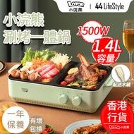 44 LifeStyle - 小浣熊 1.4L 1500W 多功能涮烤一體鍋 DKL-M15A1 (綠色) - 電烤爐 涮烤鍋 煎鍋 電煮鍋 一體多用途
