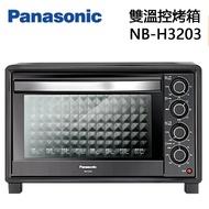 (1年保固) PANASONIC 國際 NB-H3203 雙溫控烤箱 32公升 NB-H3202 替代款 公司貨