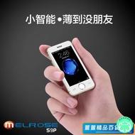 ✿ 實拍MELROSES9P新款最小4g安卓智能小手機迷你超小袖珍男女備用機萱萱直销