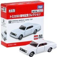 【Fun心玩】TM14122 麗嬰 日本 TOMICA 多美小汽車 50週年紀念車 02 豐田 CORONA 模型