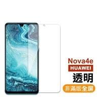 華為 HUAWEI Nova 4e 透明 9H 鋼化玻璃膜(nova 4e nova4e 手機 鋼化膜 保護貼)