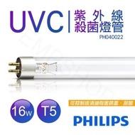 【Philips 飛利浦】UVC紫外線殺菌燈管 TUV 16W G16 T5 波蘭製 PH040022(TUV 16W 殺菌燈管)